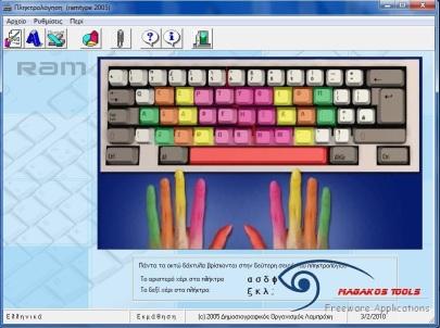RamType5.0_logo