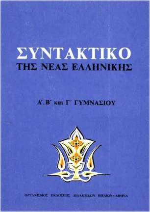 syntaktiko