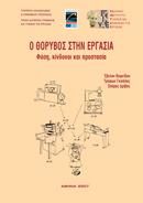Exofylo-thorivos.1232973537640
