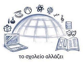 Νέο σχολείο……ψηφιακό σχολείο
