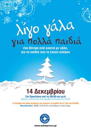 poster_xmas_tree_net