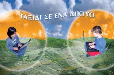 taksidi_diktyo