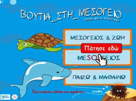 voutia_mesogeios