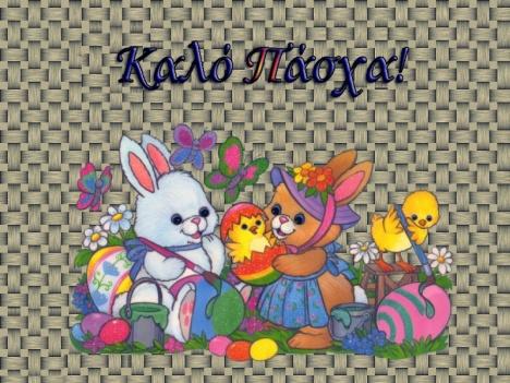 kalo_pasxa