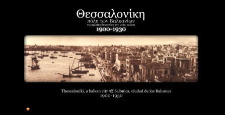 thessaloniki_e2q