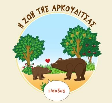arkouditsa_kallistw